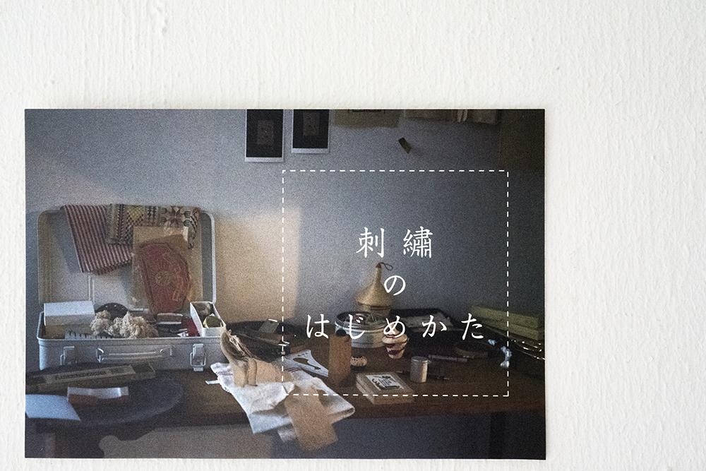 刺繍 atsumi