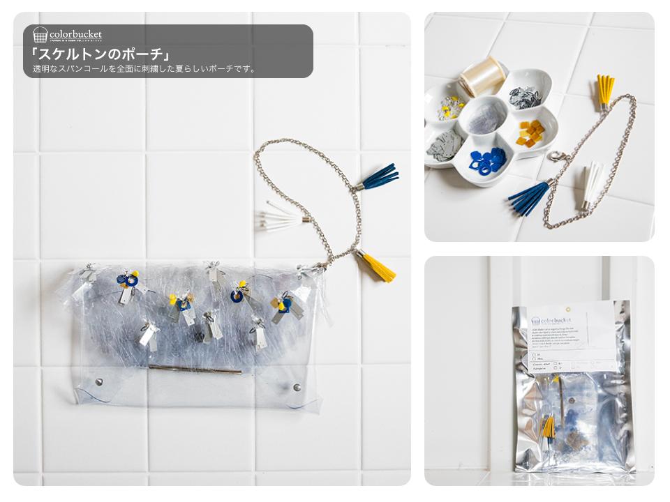 オートクチュール 刺繍 バッグ キット