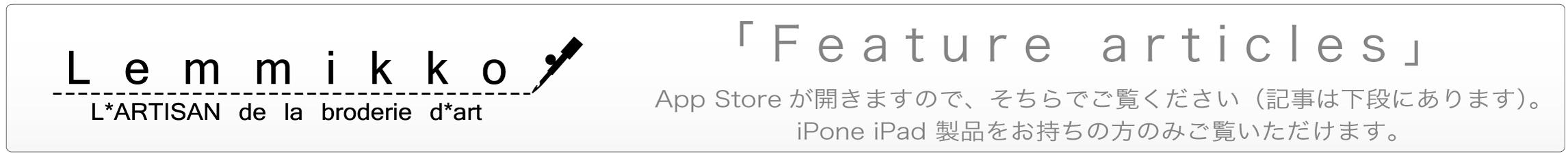 mac特集記事