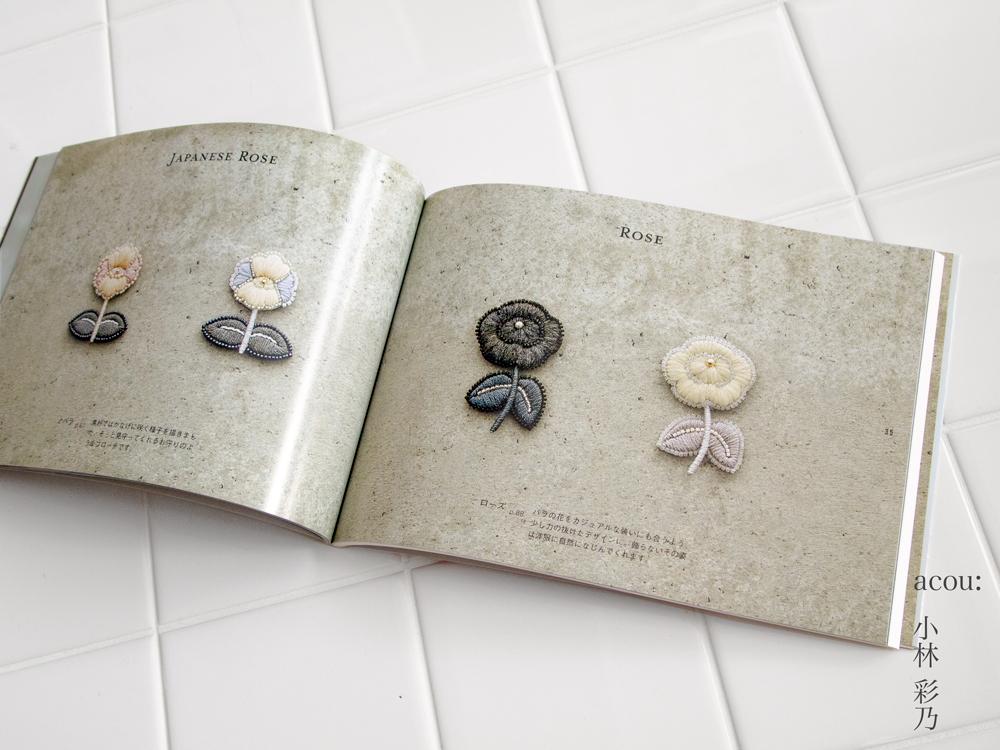 小林彩乃刺繍の本