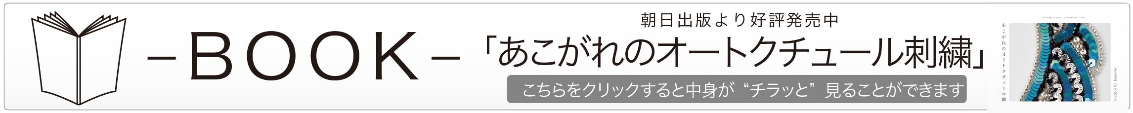 朝日出版 あこがれのオートクチュール刺繍