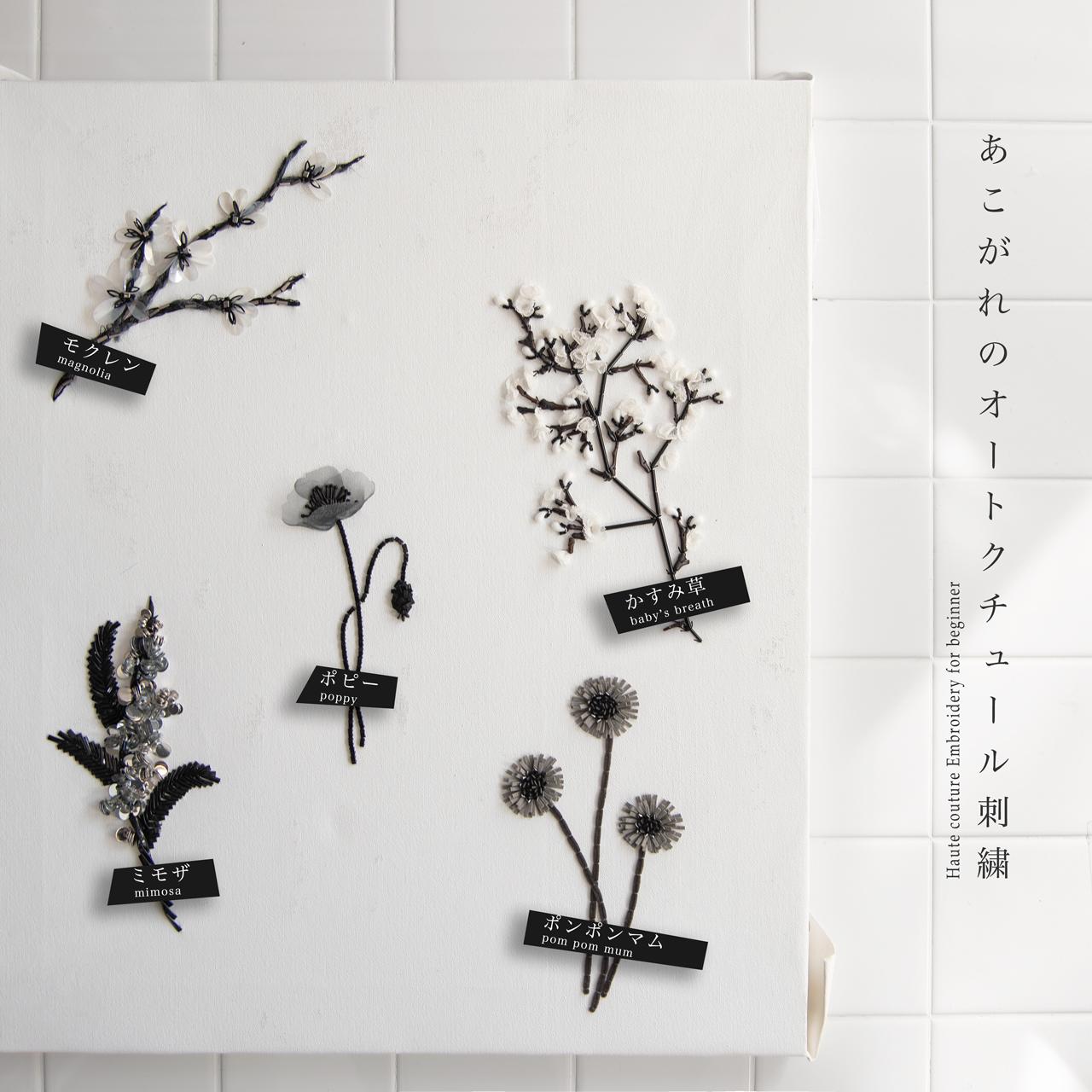 植物の素敵な刺繍