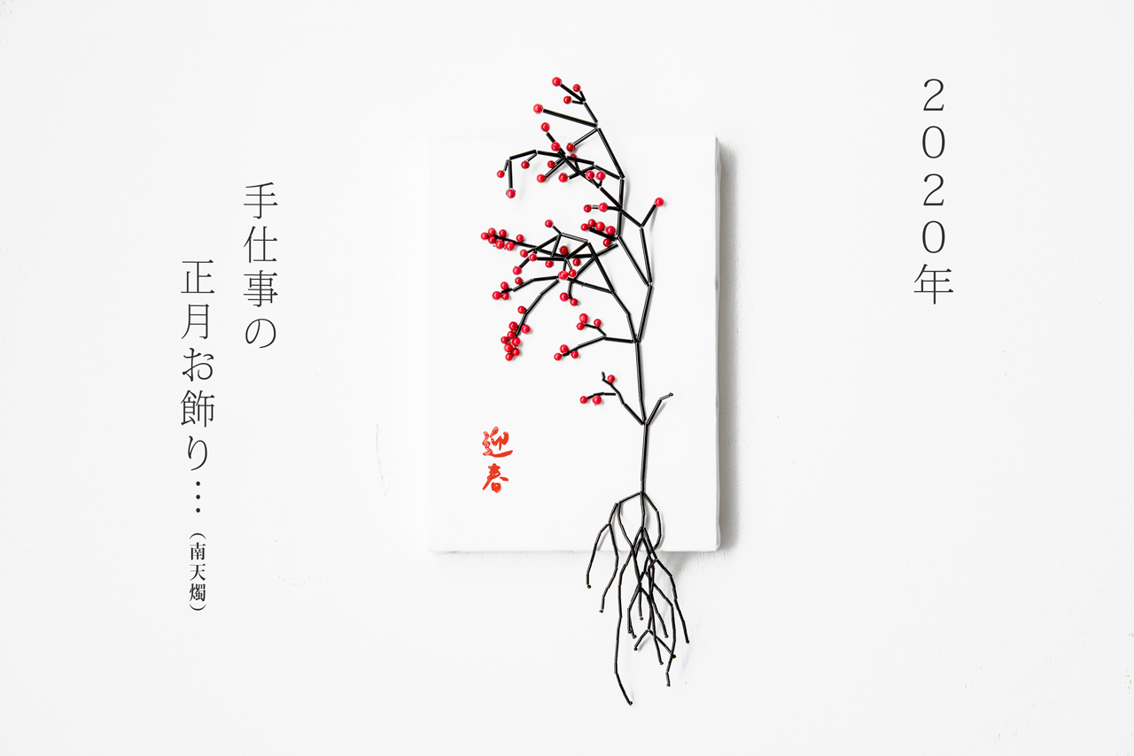 刺繍の正月飾り