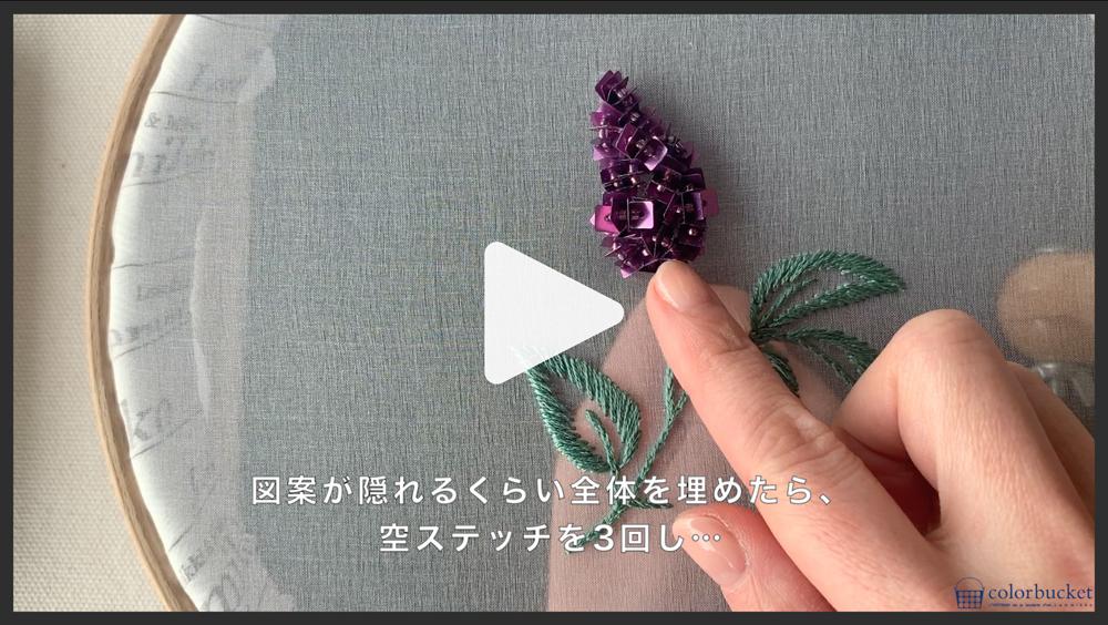 刺繍のテクニックの動画